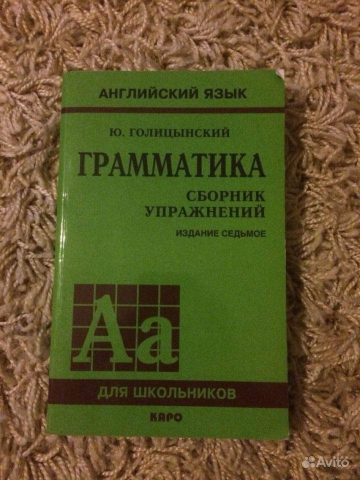 Сборник английский гдз язык упражнений ю.голицынский издание грамматика 7