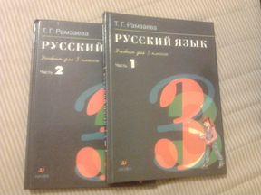 3 класс русский язык рамзаева