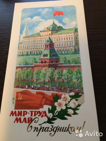Авито открытки купить