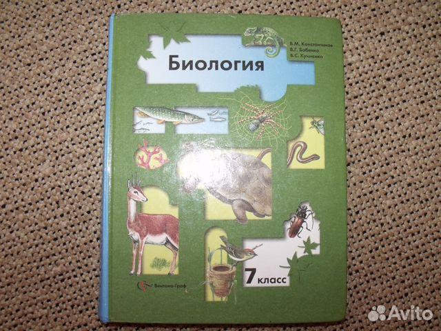 Биология Учебник 7 Класс Фгос