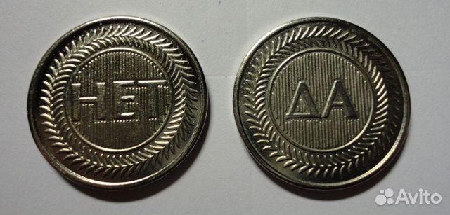 Монета-Жетон да-нет. поможет выбрать решение купить в Липецкой ...