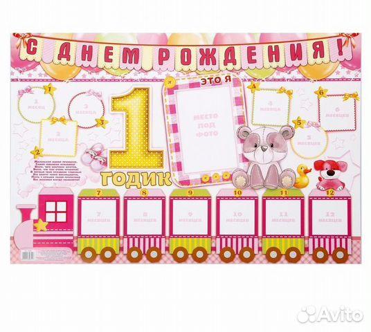 Плакат с днем рождения на годик своими руками 63