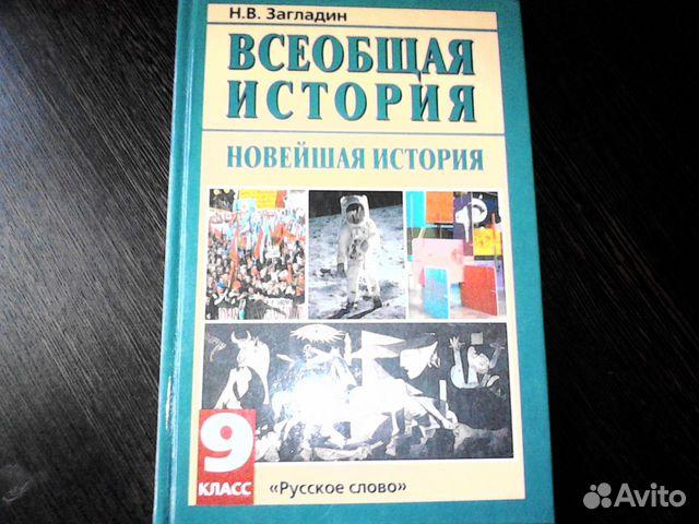 ГДЗ по истории 11 класс Козлов
