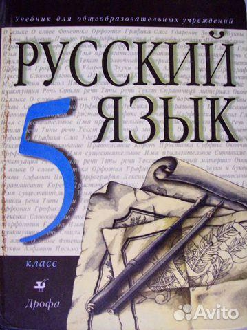 Как сделать 319 по русскому языку
