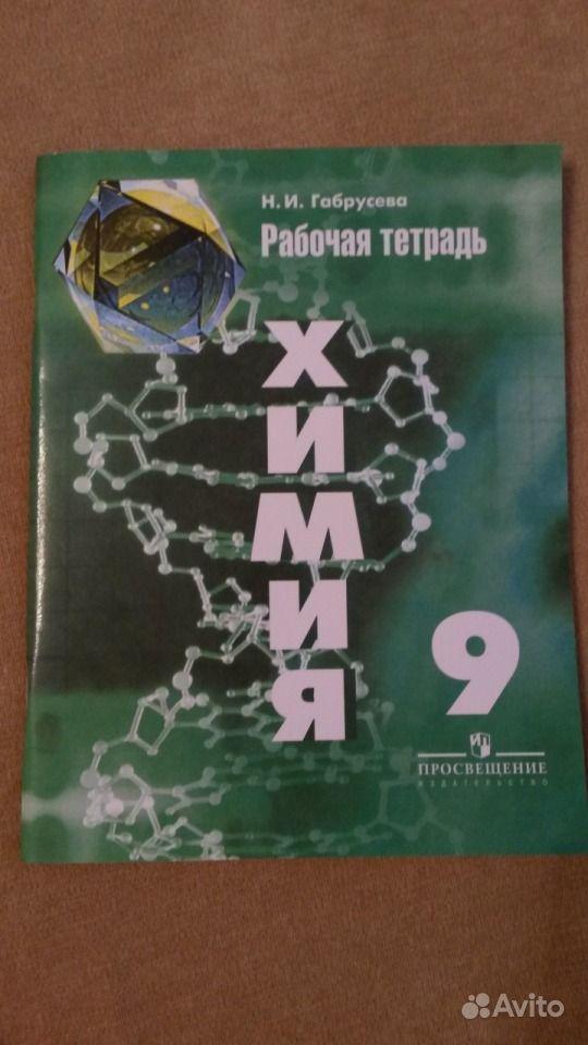 Решебник По Химии Тпо 9 Класс Габрусева