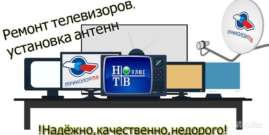Ремонт телевизоров, установка антенн купить на Вуёк.ру - фотография № 1