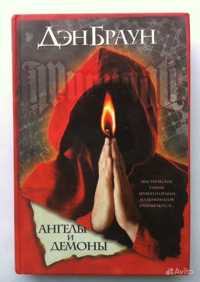 Книга ангелы и демоны читать онлайн бесплатно