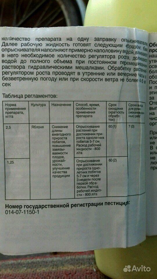 Пестицид, фунгицид купить на Зозу.ру - фотография № 7