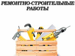 Ремонтные и отделочные работы. Строительство