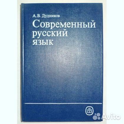 Высшая Школа Русского Языка Гдз