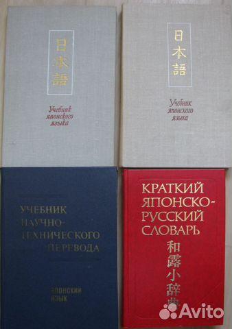 Купить учебники японского языка