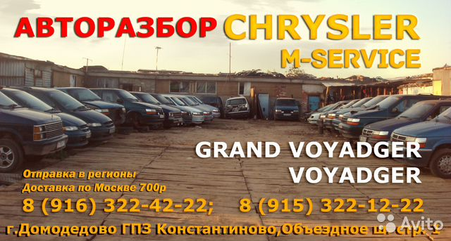 Авторазбор Chrysler Grand Voyager / Voyadger— фотография №1