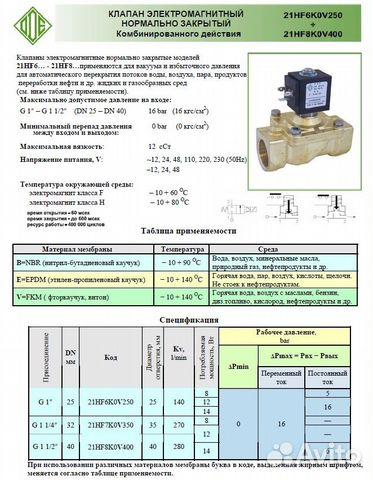 Клапан КО-350