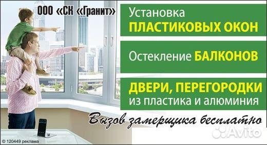 сборщик пвх вакансии красноярск #6