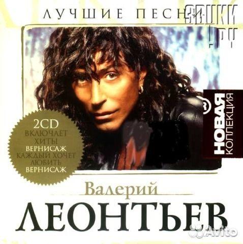 Леонтьева скачать альбом.