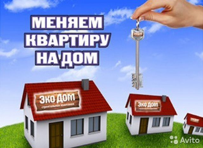 авито липецк объявления меняю дом на квартиру соответствии