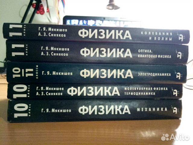 Физика | ibooks-online.