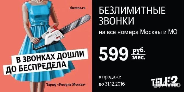 Купить номер теле 2 в москве