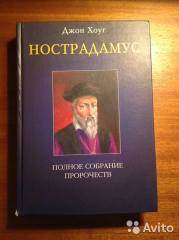 how nostradamus prophecies have inspired fear and controversies for centuries Nostradamus – the man essay, research paper nostradamus for four centuries nostradamus's prophecies have inspired fear and controversy.