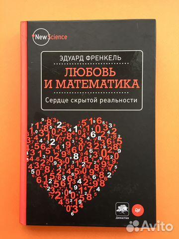 Обряды любви и математики — трейлеры, даты премьер — кинопоиск.