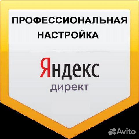 Профессиональная настройка яндекс директа реклама товаров фуршет
