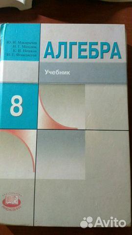 Гдз 539 номер алгебра 8 класс ю. Н. Макарычев, н. Г. Миндюк.