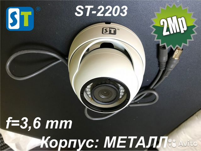 Видеонаблюдение. 2Mpx AHD уличная видеокамера 89682211960 купить 1