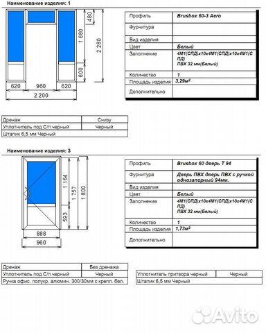 Дверь из профиля пвх, оконные конструкции 89370317043 купить 1