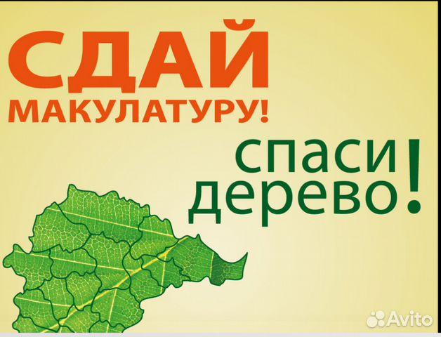 Объявления прием макулатуры в должностная инструкция оператора пресса макулатуры