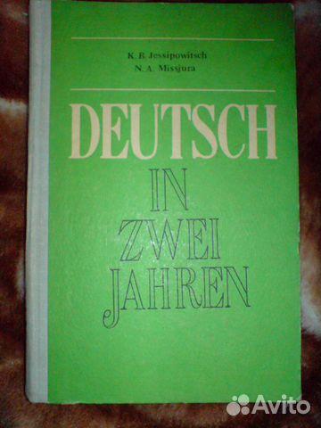 практический курс немецкого языка богданов богданова решебник
