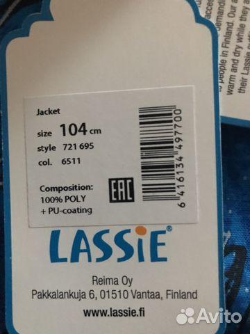 Зимняя Куртка lassie новая 104(+6см)