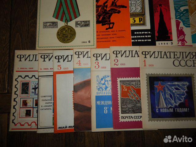 abef4a54f15dd Журнал Филателия СССР купить в Санкт-Петербурге на Avito ...