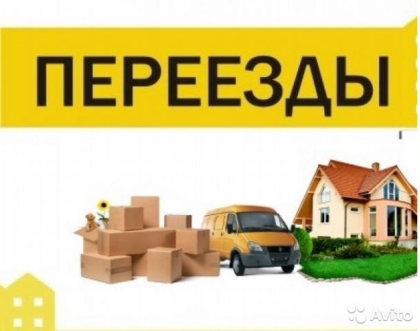 Организация Переездов Любой Сложности 89086324049 купить 4