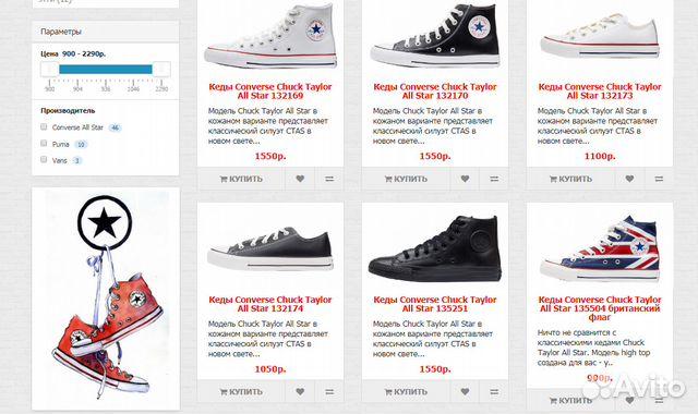 7b621b1a7 Готовый интернет-магазин кроссовок. Дропшиппинг купить в ...