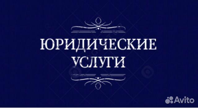 юридические консультации по недвижимости бесплатно архангельск