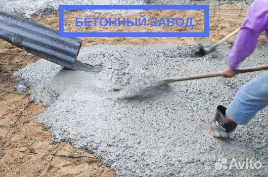 купить бетон в воронеже авито