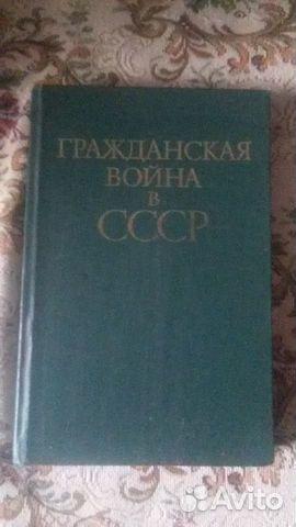 Гражданская война в СССР  купить 1