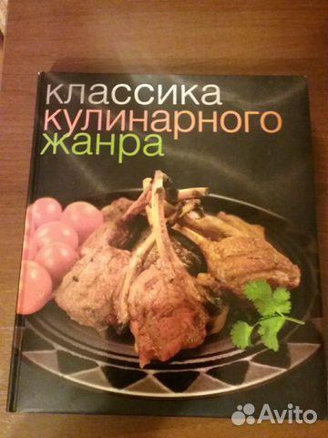 Классика кулинарного жанра  89519720631 купить 1