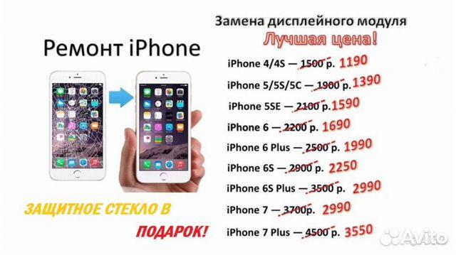 ремонт айфон 24 с выездом