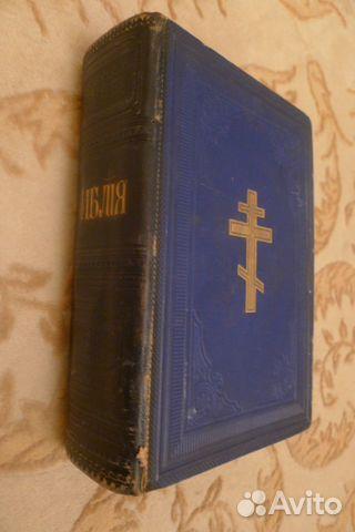 купить антикварную библию москва