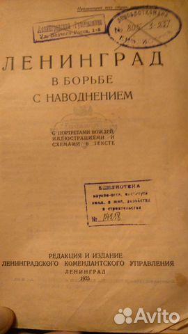 Ленинград в борьбе с наводнением 1924 года. Рарите 89119196999 купить 2