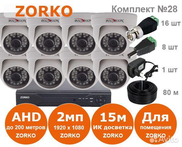 Видеонаблюдение для для супермаркета AHD 2Мп 89039273005 купить 1