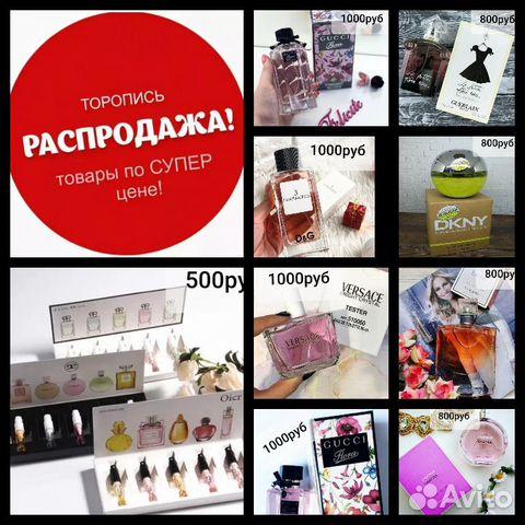Интернет Магазин Парфюм Красноуфимск