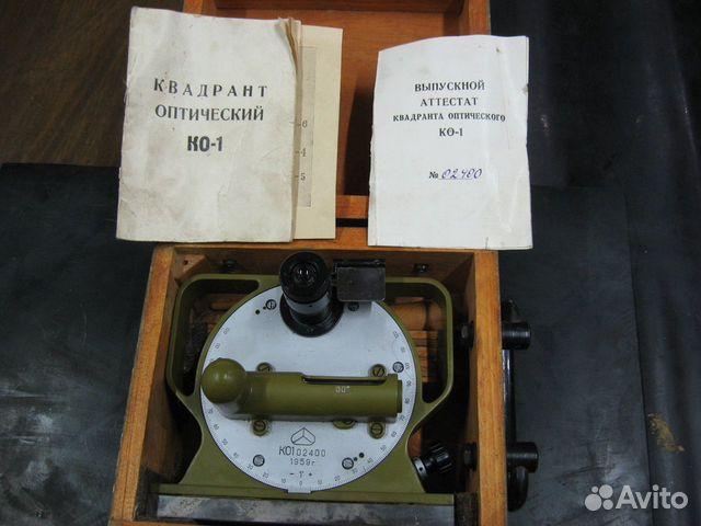 Квадрант оптический К0 - 1  89924223361 купить 3