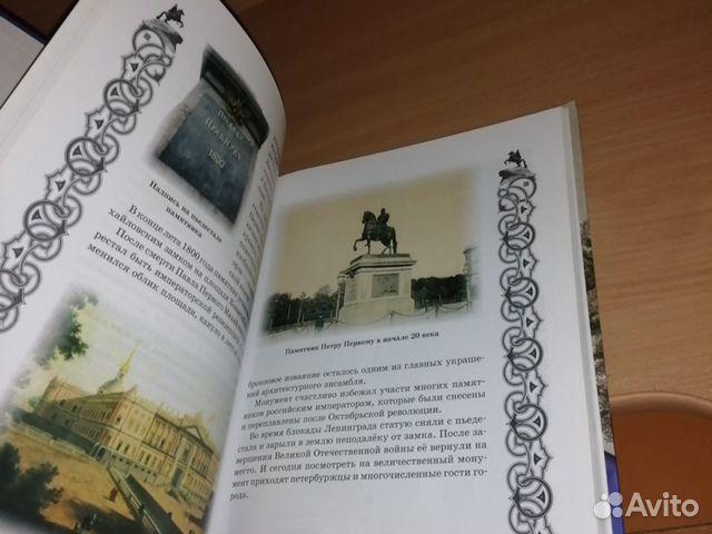 История Санкт-Петербурга, рассказы о городе 89874952218 купить 3