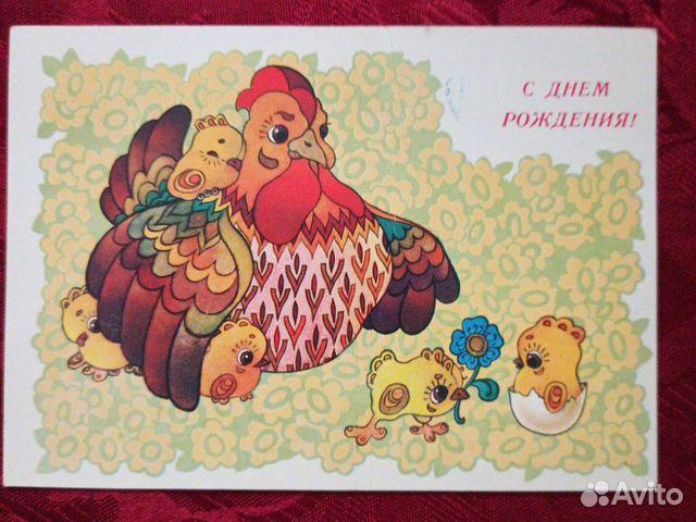 Авито челябинск открытки ссср