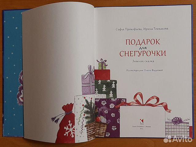 Подарок для Снегурочки Прокофьева С  89141421718 купить 3