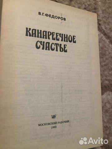Книга Канареечное счастье 89285610644 купить 2