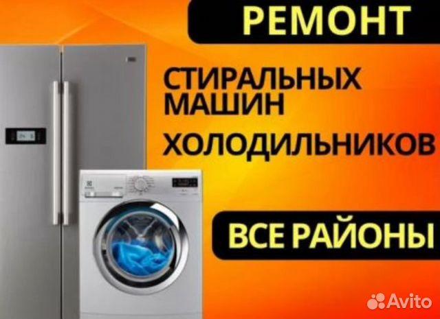 Repair of refrigerators and washing machines