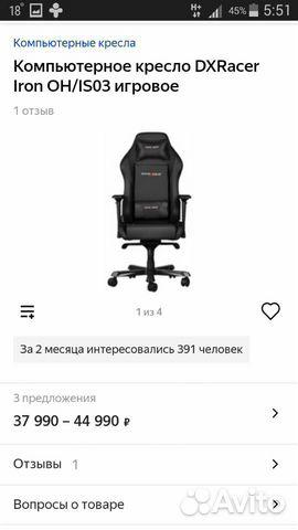 Игровое кресло DX Racer  89127846407 купить 1